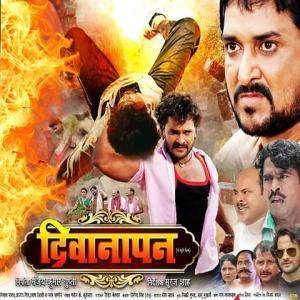 Deewanapan (Khesari Lal Yadav) Movie Mp3 Songs 2018 :: Khesari Lal Yadav Movie  Mp3 Songs :: Bhojpuri No. 1 Mp3 Gana Website , KhesariMp3.IN , PawanMp3.Com  , Khesari2, Khesari2.Com, Khesari2.in,Biharmasti.in| Latest Bhojpuri