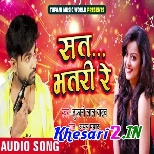New picture 2020 bhojpuri mp3 song download