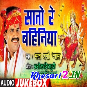 Sato Re Bahiniya Bharat Sharma Vayas Bhakti Mp3 Songs Bhojpuri All Festival Special Mp3 Songs Bhojpuri Bhakti Bhajan Album Mp3 Songs Bhojpuri No 1 Mp3 Gana Website Khesarimp3 In