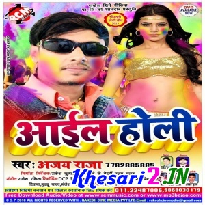 bhojpuri gana mp3 song audio