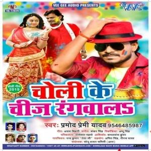 Choli Ke Cheej Rangwala (Pramod Premi Yadav) 2019 Mp3 Songs :: Pramod Premi  Yadav Holi Mp3 Songs :: Bhojpuri No. 1 Mp3 Gana Website , KhesariMp3.IN ,  PawanMp3.Com , Khesari2, Khesari2.Com, Khesari2.in,Biharmasti.in|