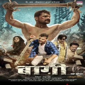Baaghi Ek Yodha (Khesari Lal Yadav, Kajal Raghwani) Mp3 Songs