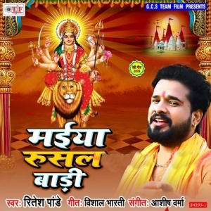 Maiya Rusal Badi (Ritesh Pandey) Mp3 Songs