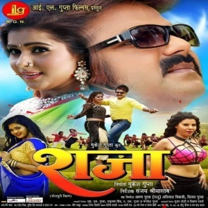 Raja (Pawan Singh) Movie 2019