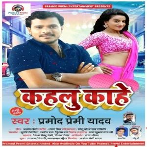 Kahlu Kahe Mp3 Pramod Premi Yadav