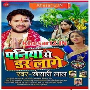 Paniya Se Dar Lage Mp3 Khesari Lal Yadav Chath Mp3 2019 Songs