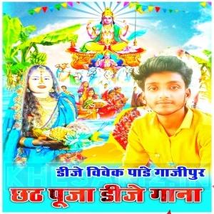Dj Vivek Pandey Chhath DJ Remix Songs