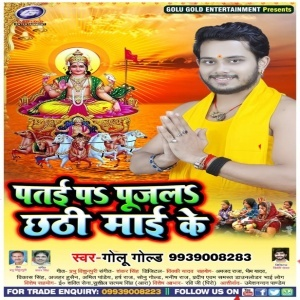 Patai Pa Puj La Chhathi Mai Ke (Golu Gold) Mp3 Songs