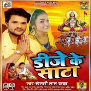Dj Ke Sata Mp3 Khesari Lal Yadav Chath Mp3 2019 Songs