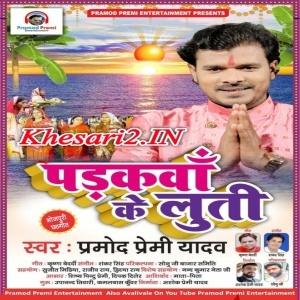Padkwa Ke Luti Pramod Premi Yadav -Mp3 Songs