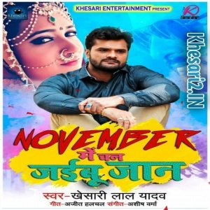 November Me Chal Jaibu Jaan (Khesari Lal Yadav) (2019) Mp3 Songs