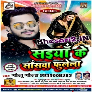 Golu Gold Mp3 Songs