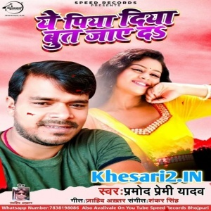 Pramod Premi Yadav Mp3 Songs