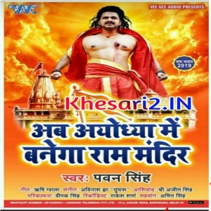 Ram Mandir Banwana Hai Mp3 Pawan Singh Latest Song Dowanlod