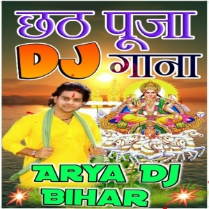 Arya DjBihar Mp3 Songs