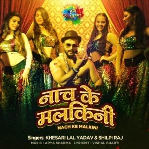 Nach Ke Malkini (Khesari Lal Yadav , Shilpi Raj) hit Mp3 Songs