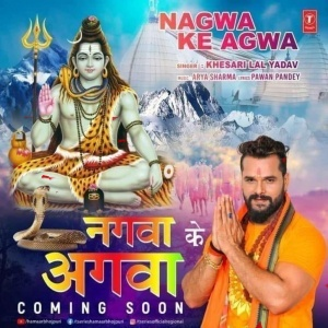 Nagwa Ke Agwa (Khesari Lal Yadav) Mp3 Song