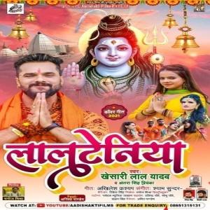 Lalteniya (Khesari Lal Yadav, Antra Singh Priyanka) All Mp3 Song