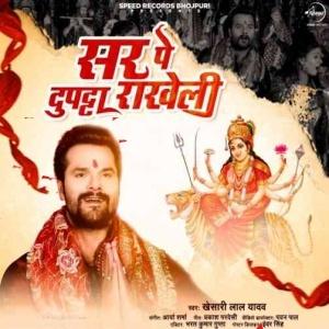 Sar Par Dupatta Dhareli (Khesari Lal Yadav) Mp3 Song